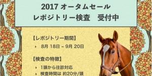 2017オータムセール・レポジトリー検査のお知らせ