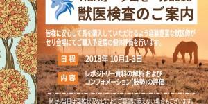 2018オータムセール・獣医検査のお知らせ